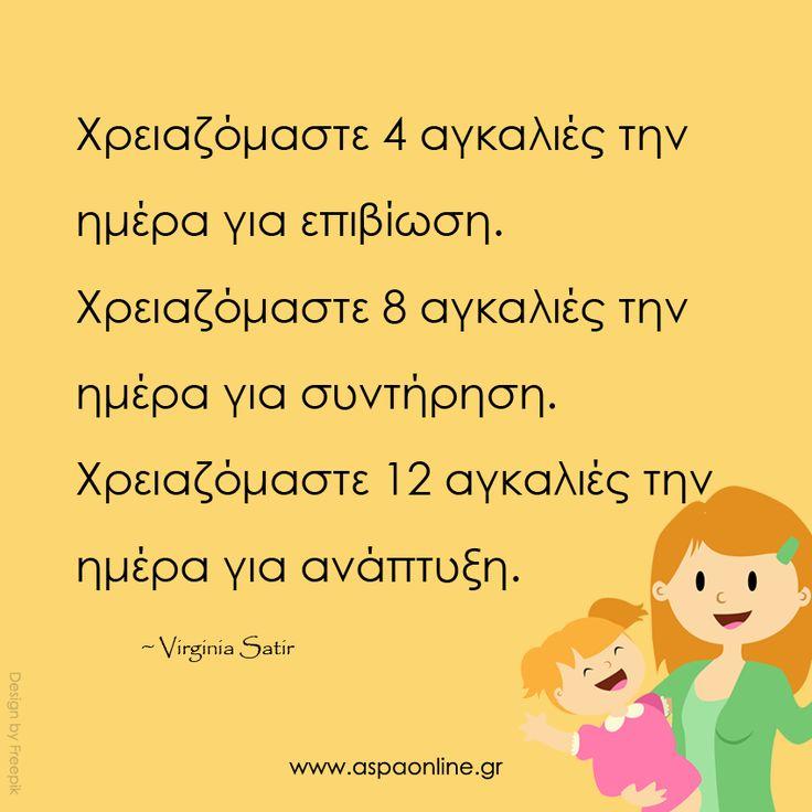 Χρειαζόμαστε 4 αγκαλιές την ημέρα για επιβίωση. Χρειαζόμαστε 8 αγκαλιές την ημέρα για συντήρηση. Χρειαζόμαστε 12 αγκαλιές την ημέρα για ανάπτυξη.