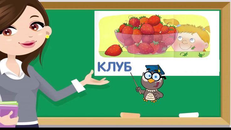Учимся Читать _ Составляем из слогов слова.Урок № 1. (Учим читать детей ...
