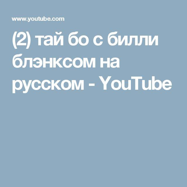 (2) тай бо с билли блэнксом на русском - YouTube