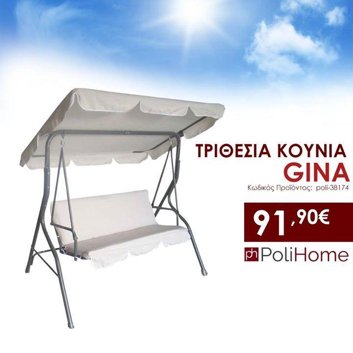 Τριθέσια κούνια Gina  - Αδιάβροχο ύφασμα  - Ρυθμιζόμενη τέντα  - Αποστολές σε όλη την Ελλάδα Καν' τη δική σου εδώ: https://goo.gl/cWJmmk