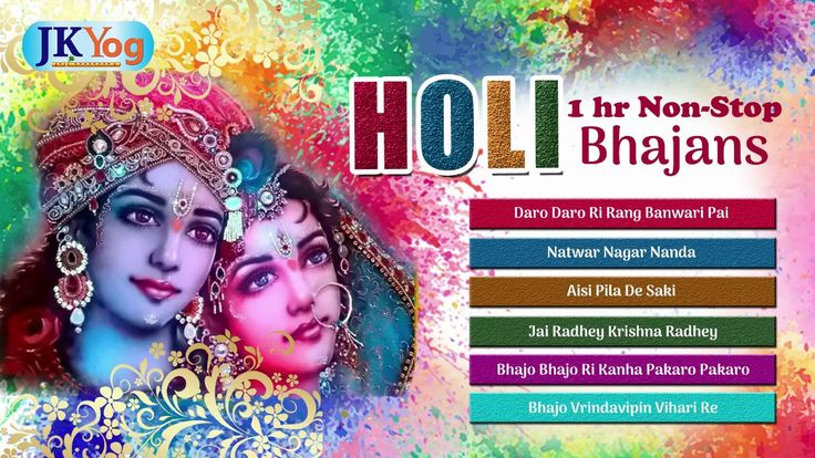 "Best Collection of Melodious Krishna Devotional Songs (Bhajans)  ""JKYog Videos"" proudly brings to you a Holi special classical collection of 1 hour nonstop hit Krishna bhajans. Enjoy listening these songs back to back or shuffle to sing along your favorite song and bring out the spirituality in you on this most colorful and joyous festival of Holi."