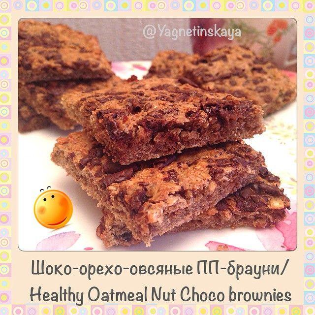 Шоколадно-ореховые-овсяные диетические брауни/ Healthy Oatmeal Nut Chocolate brownies - диетические кексы / диетические кейки - Полезные рецепты - Правильное питание или как правильно похудеть