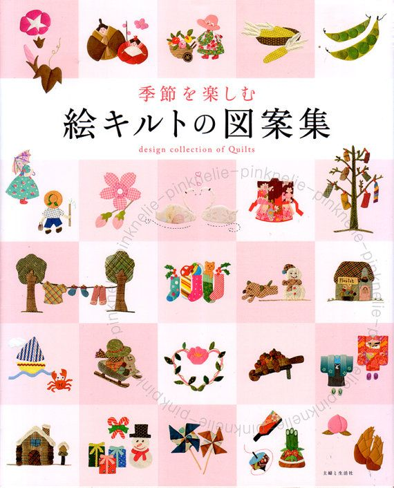 Design Collection of Quilts  Japanese Craft Book by PinkNelie