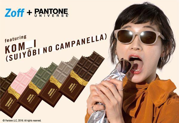 《Zoff×PANTONE®のコラボシリーズ第2弾、チョコレートカラーのサングラスに注目!》  水曜日のカンパネラのコムアイさんがイメージモデルを務める第2弾は、「チョコレート」をイメージしたアイウェア。全8色のチョコレートカラーを、コーディネートのポイントになるようほどよく主張しながら、デイリーユースしやすいシックな色で表現している。  今回は特別にプレゼント企画も!  http://soen.tokyo/fashion/news/zoff160725.html