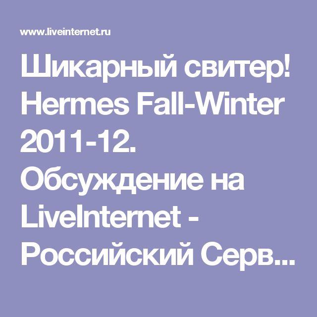 Шикарный свитер! Hermes Fall-Winter 2011-12. Обсуждение на LiveInternet - Российский Сервис Онлайн-Дневников