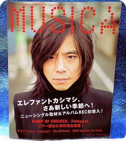 MUSICA vol.61 エレファントカシマシ、BUMP OF CHICKEN etc..