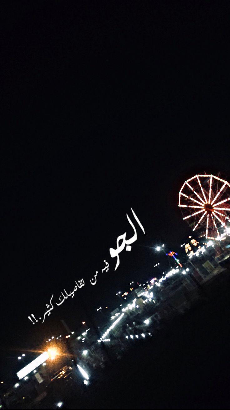 Pin By Mohammad Assem محمد عاصم On الليل Celestial Celestial Bodies Outdoor