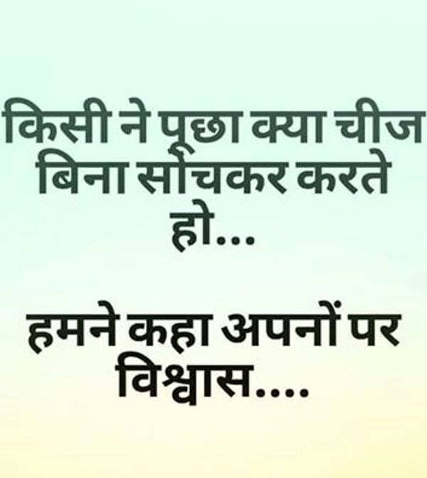 Hindi Trust Quotes Hindi Quotes Pinterest Hindi Quotes Trust