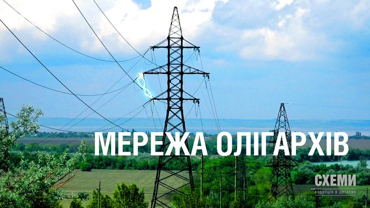 Мережа олігархів    Олександр Чорновалов («СХЕМИ»)