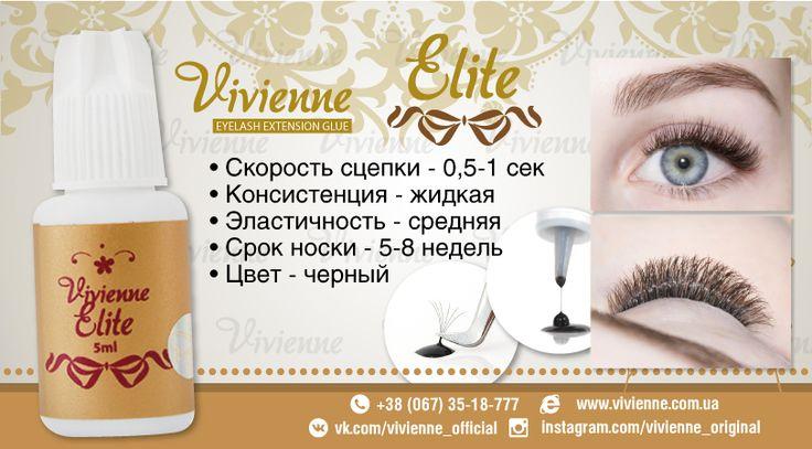 Клей Vivienne Elite - название говорит само за себя.   Этот клей можно назвать мечтой профессионала. Идеально подходит для опытных мастеров, которые быстро работают. Скорость сцепки- 0,5-1 секунда.☝  Заказать: http://www.vivienne.com.ua/kley-dlya-naraschivaniya-resnic-vivienne-elite.html #vivienne #lashes #lashmaker