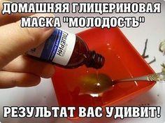 ГЛИЦЕРИНОВАЯ МАСКА.  1 ст. л. меда, 1 ч. л. глицерина, 1 ст. л. кукурузной муки, 1 ст. л. минеральной воды. Разогреть мед на водяной бане, смешать с глицерином, мукой и добавить минеральную воду. Нанести состав на лицо, шею, руки. Через 20/40 мин. смыть теплым настоем ромашки.