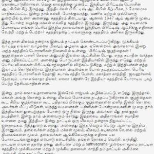 Tamil (தமிழ்)