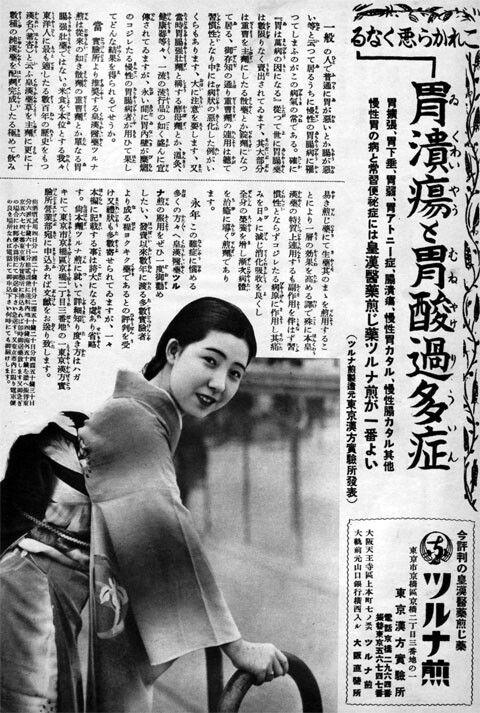 1935(昭和10)年に発行された雑誌「日の出八月號附録:映画レビュー夏姿寫眞帖」内の広告より「ツルナ煎」(東京漢方實驗所)です。ツルナは一般的な漢方の植物で生薬名は蕃杏です。なぜか和服の女性がプールサイドに佇むという漢方とは関係のない写真です。