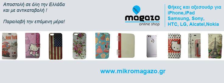 mikromagazo.gr