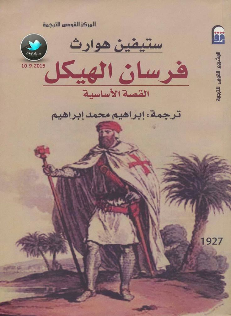 Pin By Just Dream On Lreaning Arabic Books Pdf Books Reading Download Books