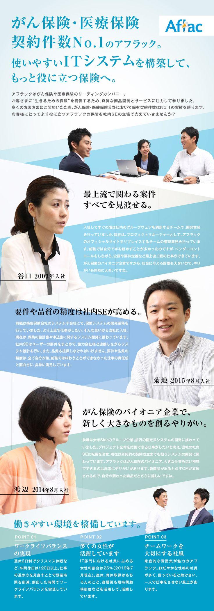 アフラック/社内SE/がん保険・医療保険契約件数No.1の求人PR - 転職ならDODA(デューダ)