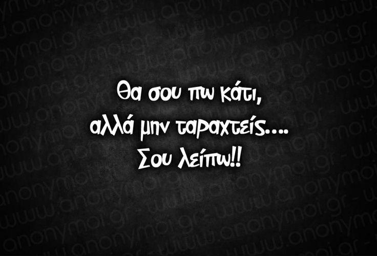 ευκολα...  greek quotes