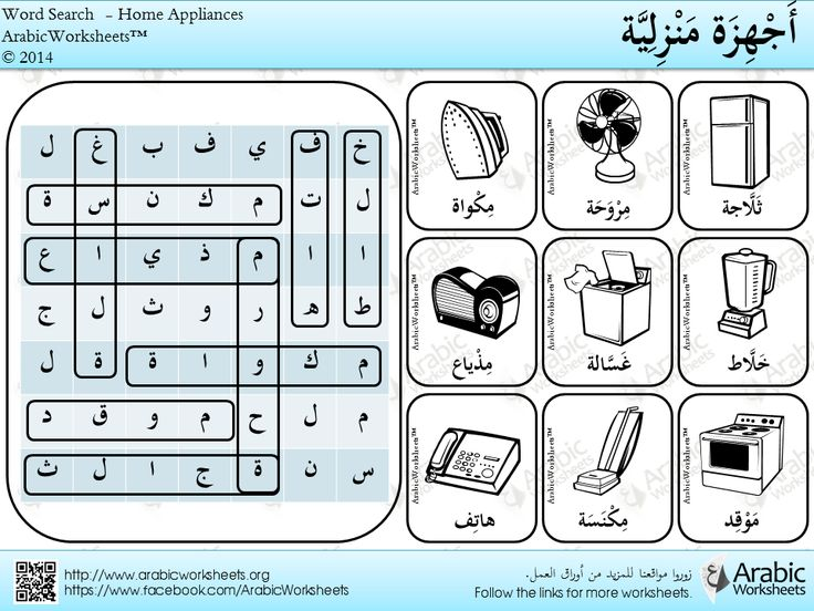 16 best arabic word search images on pinterest. Black Bedroom Furniture Sets. Home Design Ideas