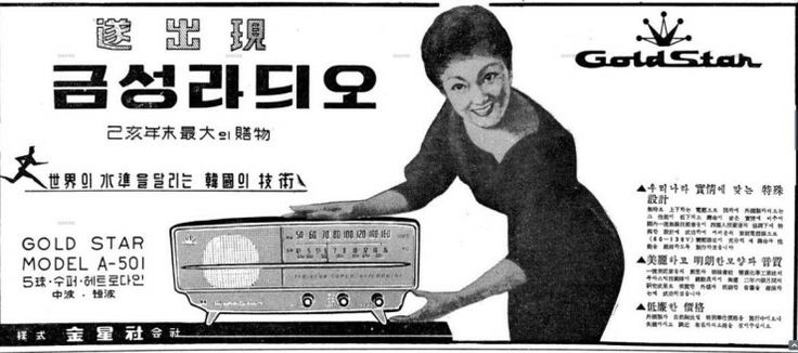 Korea's first radio from Gold Star (LG) - Newspaper ad (1959)