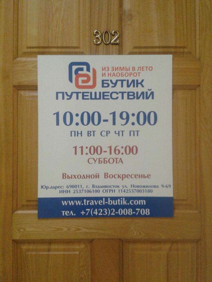 наш уютный офис для ВАС!