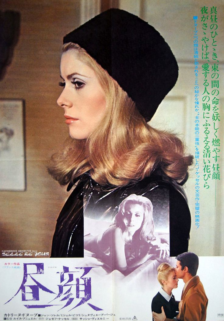 Poster for the Japanese release of Belle de Jour, 1973.
