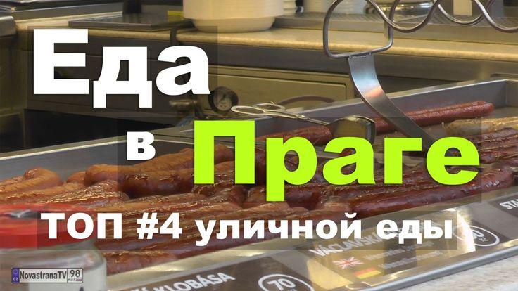 Еда в Праге | Что можно съесть в Праге гуляя | Топ 4 популярных уличных ...