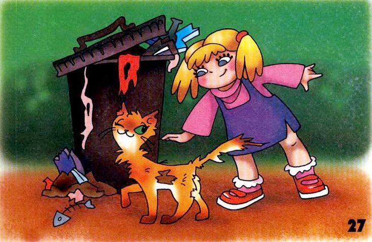 Картинки безопасность детей ребенок и кошка