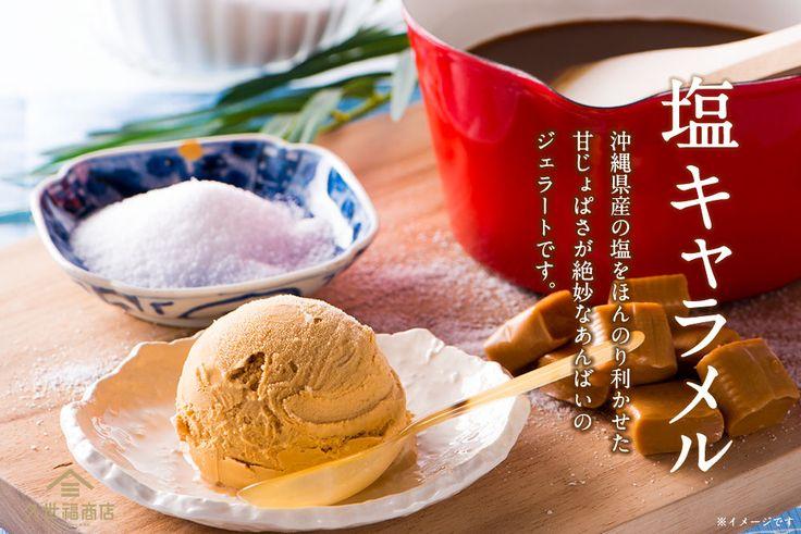 「和ジェラート」は信州黒姫高原の牛乳でできています。|久世福商店:こだわりの逸品