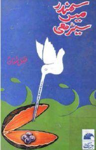 Books poetry pdf shifai qateel