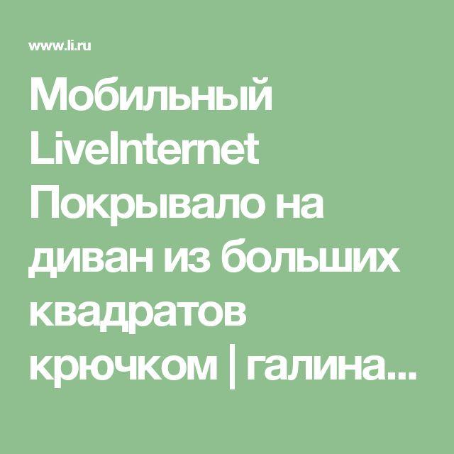 Мобильный LiveInternet Покрывало на диван из больших квадратов крючком | галина5819 - Дневник галина5819 |