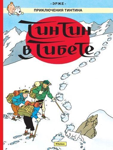 Приключения Тинтина. Тинтин в Тибете
