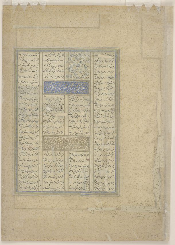 Detached manuscript folio TYPE Detached manuscript folio MAKER(S) Calligrapher: Ali ibn Hasan al-Sultani HISTORICAL PERIOD(S) Jalayirid period, ca. 1400 MEDIUM Ink, opaque watercolor and gold on paper DIMENSION(S) H x W (painting): 25.8 × 18.4 cm (10 3/16 × 7 1/4 in) GEOGRAPHY Iran