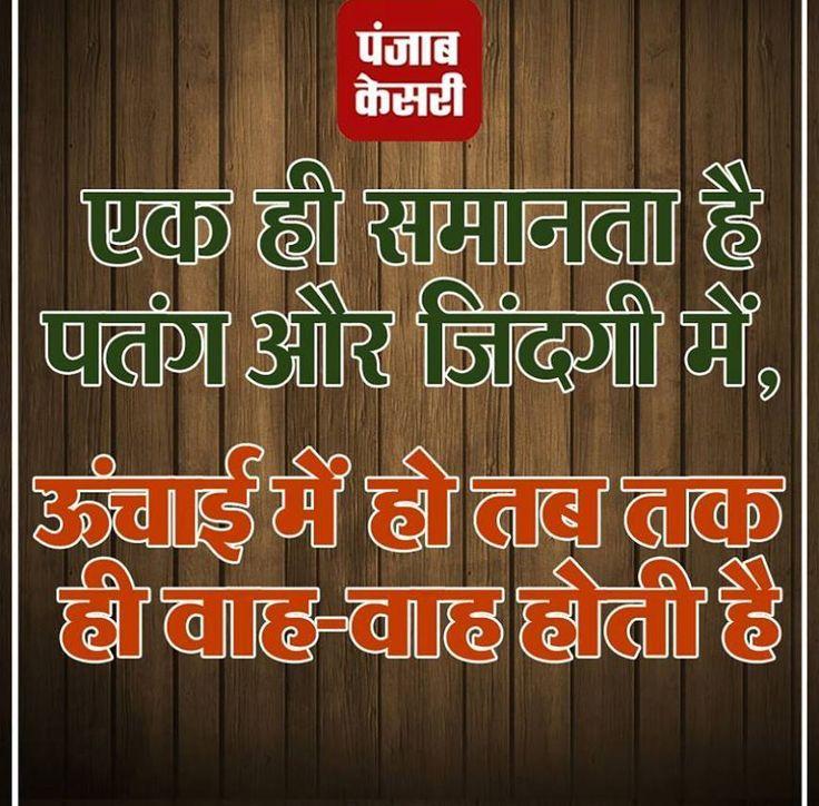 आज क अनमल वचर!! #hindithoughts #hindi #hindiQuotes #Motivational #Inspiration #Suvichar #ThoughtOfTheDay #MotivationalQuotes #hindi #hindishayari #hsmindia
