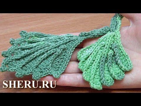 Crochet 3D Leaf Pattern Урок 11 Вязание крючком объемный листик