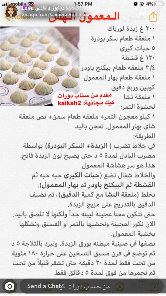 معمول هش Food Table Sweet Sweets