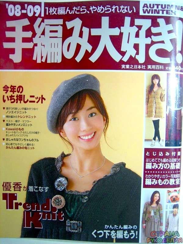 Вязание китайские и японские журналы 74
