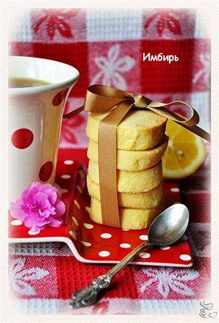 Лимонно-кукурузное печенье : Простые рецепты для вкусной жизни