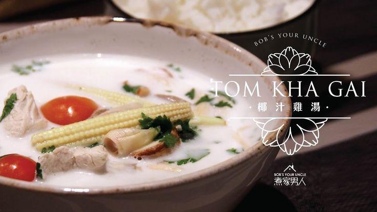 椰汁雞湯 Thai Coconut Chicken Soup