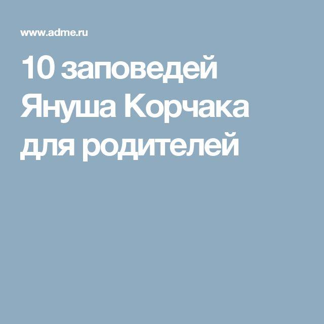 10заповедей Януша Корчака для родителей