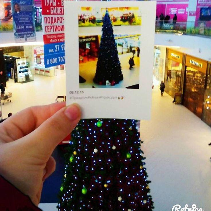 Доброе утро Ульяновск! К нам заходила @karinaforeva Ждем вас тоже в ТЦ Аквамолл и ТЦ Самолет!Сегодня последний шанс успеть распечатать фотоподарки друзьям. Если повезёт найти наш подарок под ёлками Аквамолла и Самолета то можно это сделать бесплатно!С наступающим!  #Repost#немного#новогоднего#настроения  #boft #boft_ulsk #ulsk #ulyanovsk #ульяновск #симбирск #аквамолл #simbirsk