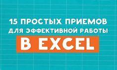15 приемов, которые упростят вам работу в Microsoft Excel и откроют новые перспективы.