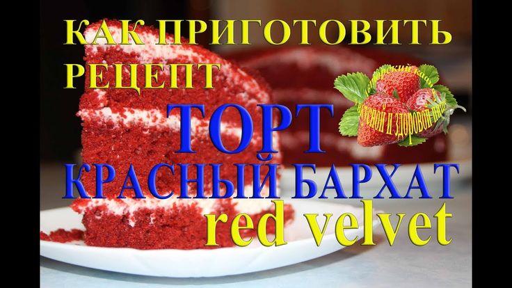 Торт красный бархат  red velvet  Рецепт и как приготовить ред вельвет