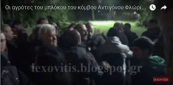 Αμύνταιo «Ντου» από εξαγριωμένους αγρότες στην εκδήλωση του ΣΥΡΙΖΑ (video) -