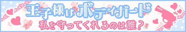 【100日間のプリンセス】ネタバレ感想『王子様はボディガード』また長い…|cookieのブログ~イケメン王宮~