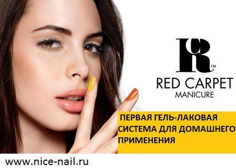 Red Carpet — первая в мире гель-лаковая система для домашнего использования, которую мы в Woman.ru оценили по достоинству. Во-первых, нас поразила простота использования. Гель-лак наносится просто как обычный лак для ногтей. Во-вторых, процесс высушивания под портативной светодиодной лампой занимает всего 45 секунд. То есть, сделав маникюр, вы можете смело заниматься домашними делами или продолжить собираться, например, на свидание.    Среди поклонниц гель-лакового маникюра такие звезды, как…