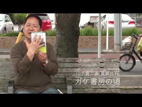 さえきのひとりごと46 - YouTube