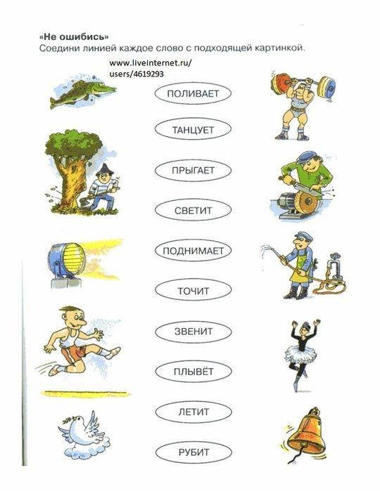 Иры по развитию речи 2