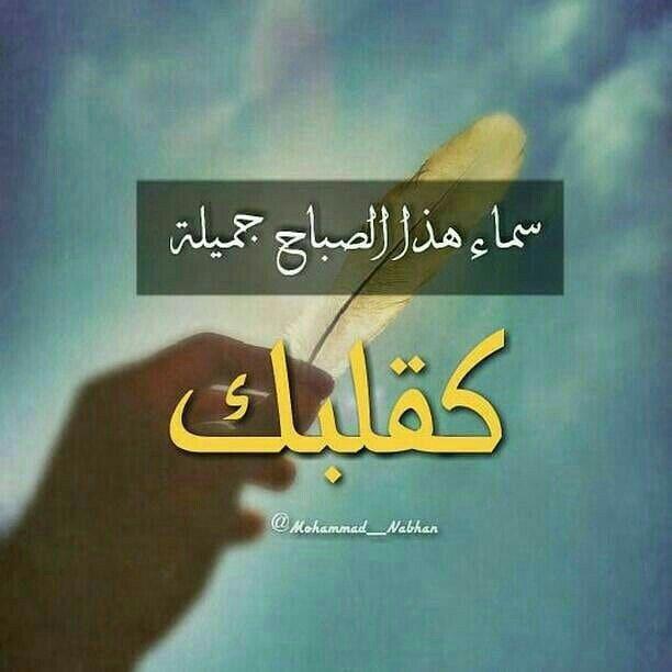 جميلة كقلبك صباحي قلبك ودقاته Sweet Words Arabic Words Words