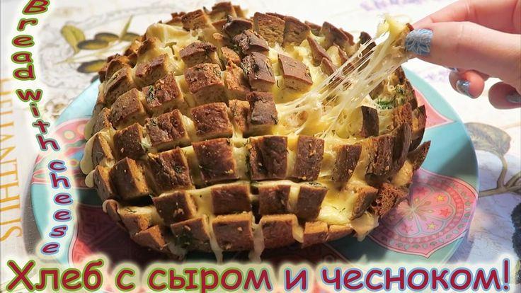 Хлеб с сыром и чесноком/Bread with cheese and garlic! Закуска к пиву.Сыр...