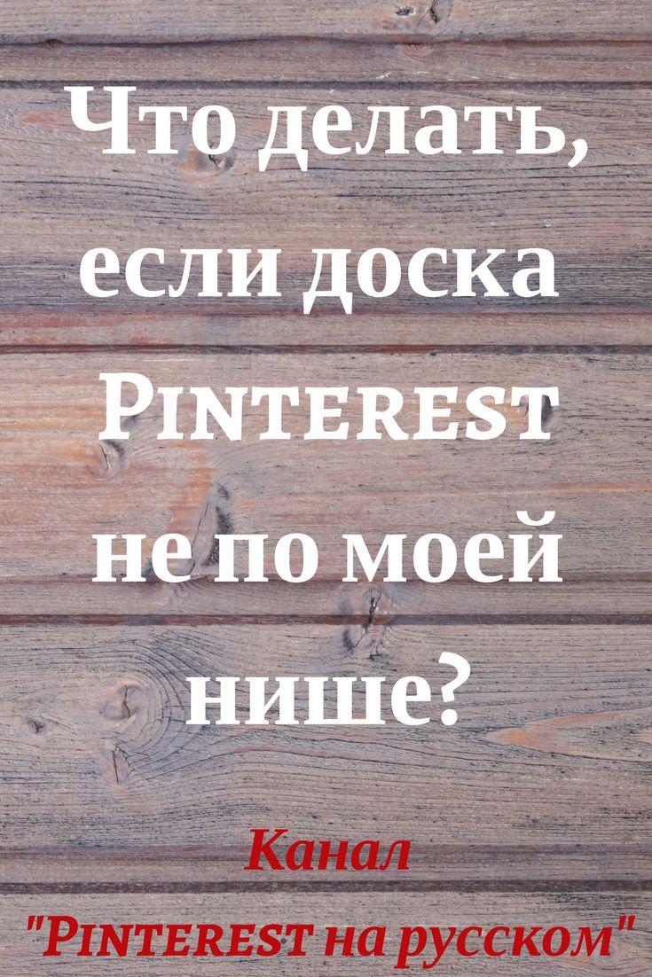 Что делать, если доска #Pinterest не попадает по тематике в нишу — советы новичкам и #видео
